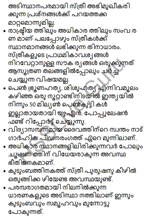 Plus Two Malayalam Textbook Answers Unit 3 Chapter 1 Kollivakkallathonnum 49