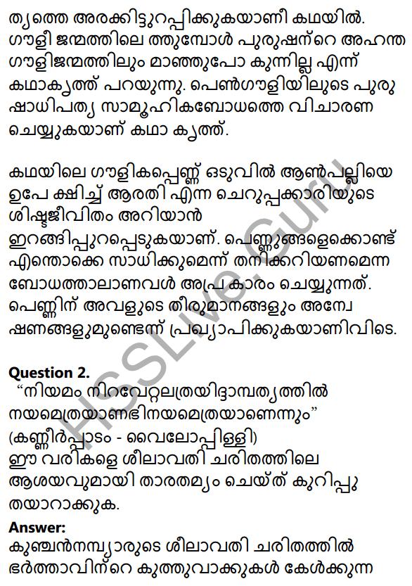 Plus Two Malayalam Textbook Answers Unit 3 Chapter 1 Kollivakkallathonnum 5
