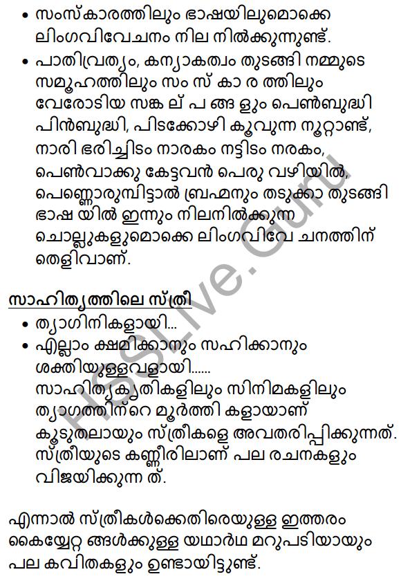 Plus Two Malayalam Textbook Answers Unit 3 Chapter 1 Kollivakkallathonnum 51