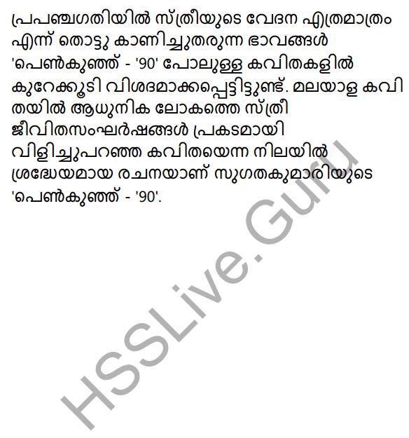 Plus Two Malayalam Textbook Answers Unit 3 Chapter 1 Kollivakkallathonnum 52