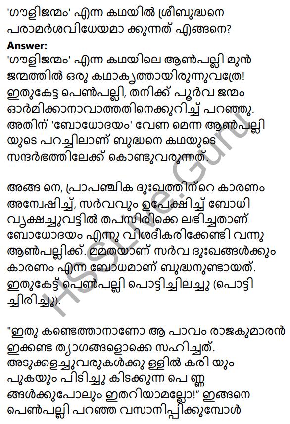 Plus Two Malayalam Textbook Answers Unit 3 Chapter 2 Gauli Janmam 13