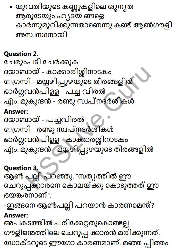 Plus Two Malayalam Textbook Answers Unit 3 Chapter 2 Gauli Janmam 2