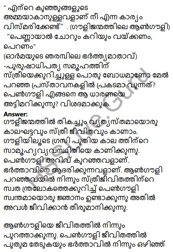 Plus Two Malayalam Textbook Answers Unit 3 Chapter 2 Gauli Janmam 23
