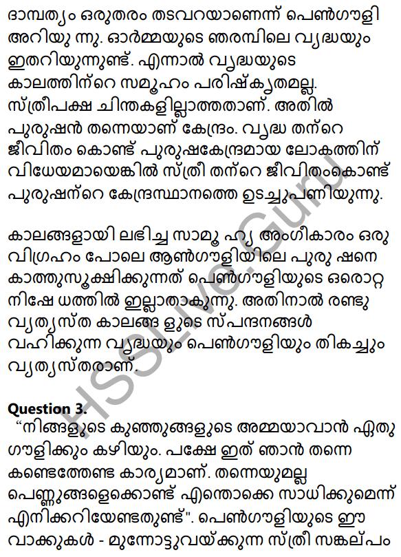 Plus Two Malayalam Textbook Answers Unit 3 Chapter 2 Gauli Janmam 26