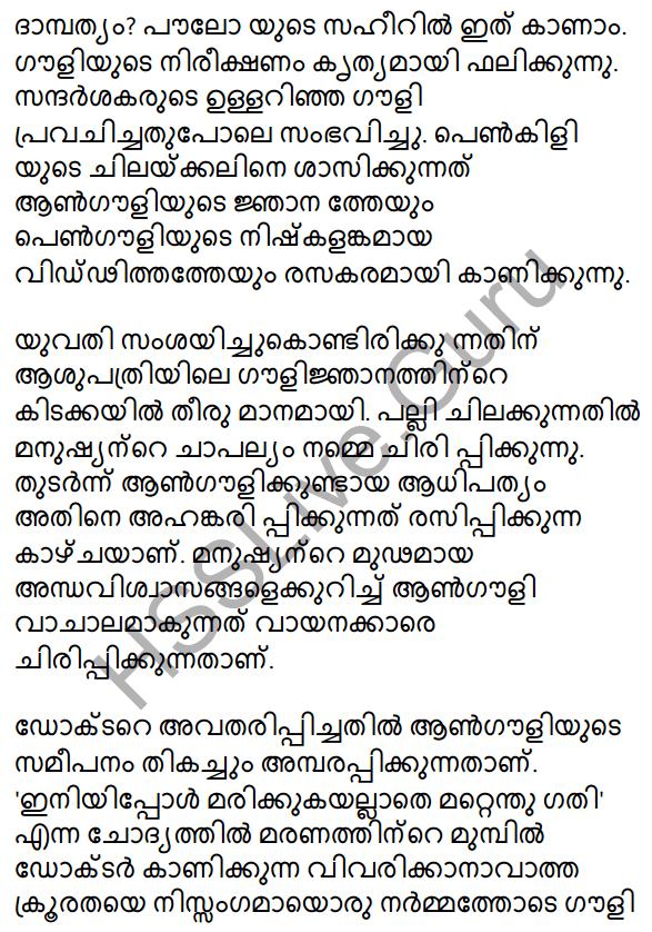 Plus Two Malayalam Textbook Answers Unit 3 Chapter 2 Gauli Janmam 38