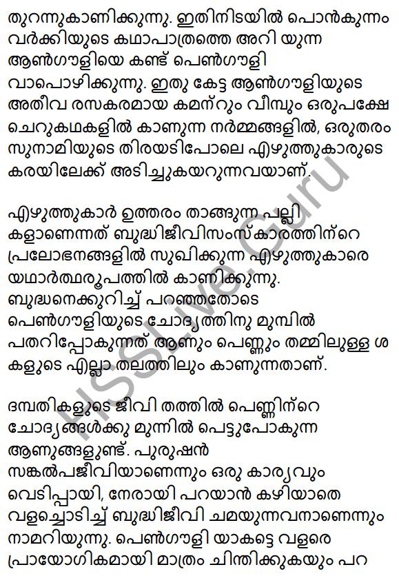 Plus Two Malayalam Textbook Answers Unit 3 Chapter 2 Gauli Janmam 39