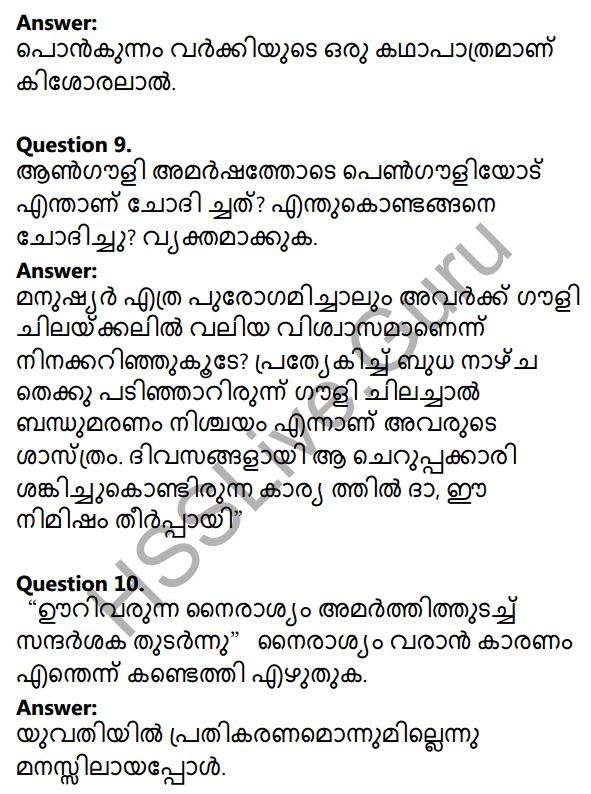 Plus Two Malayalam Textbook Answers Unit 3 Chapter 2 Gauli Janmam 5