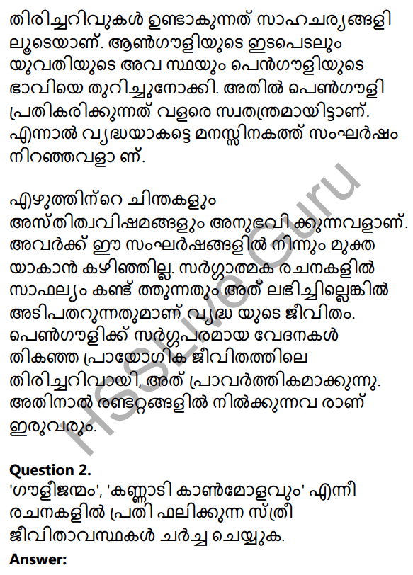 Plus Two Malayalam Textbook Answers Unit 3 Chapter 2 Gauli Janmam 50
