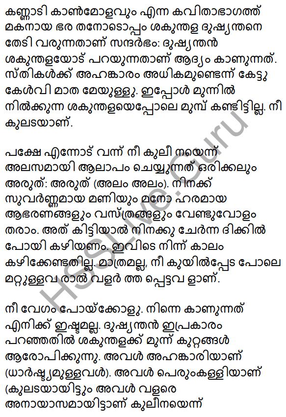 Plus Two Malayalam Textbook Answers Unit 3 Chapter 2 Gauli Janmam 51