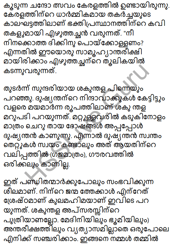 Plus Two Malayalam Textbook Answers Unit 3 Chapter 2 Gauli Janmam 53