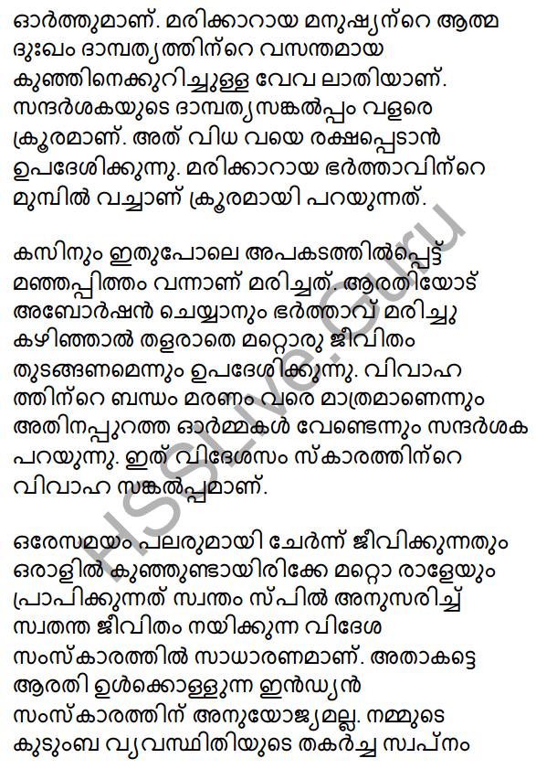 Plus Two Malayalam Textbook Answers Unit 3 Chapter 2 Gauli Janmam 60