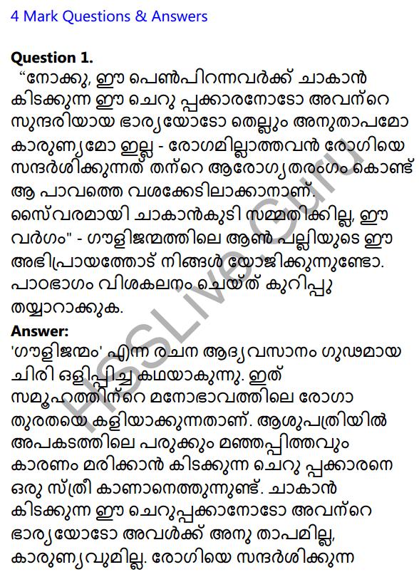 Plus Two Malayalam Textbook Answers Unit 3 Chapter 2 Gauli Janmam 7