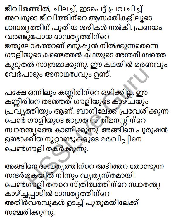 Plus Two Malayalam Textbook Answers Unit 3 Chapter 2 Gauli Janmam 70