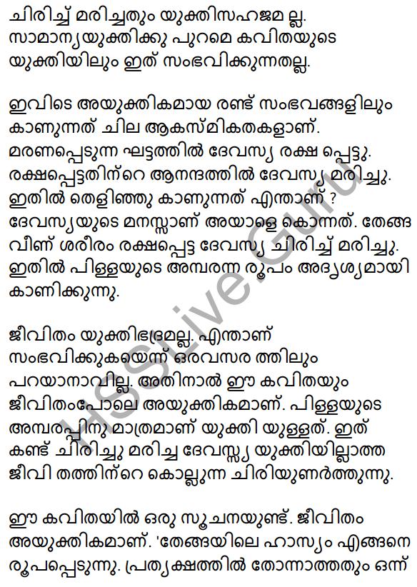 Plus Two Malayalam Textbook Answers Unit 3 Chapter 3 Thenga 12