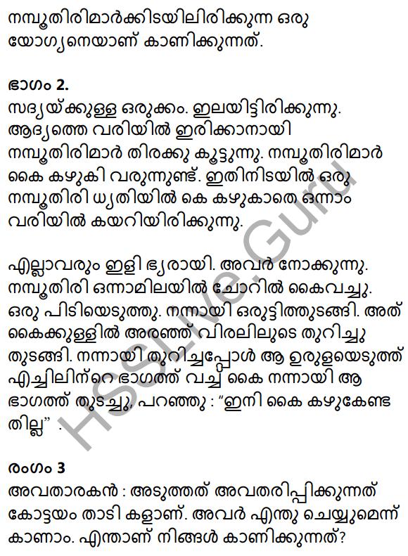 Plus Two Malayalam Textbook Answers Unit 3 Chapter 3 Thenga 17
