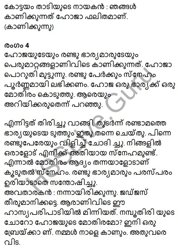 Plus Two Malayalam Textbook Answers Unit 3 Chapter 3 Thenga 18