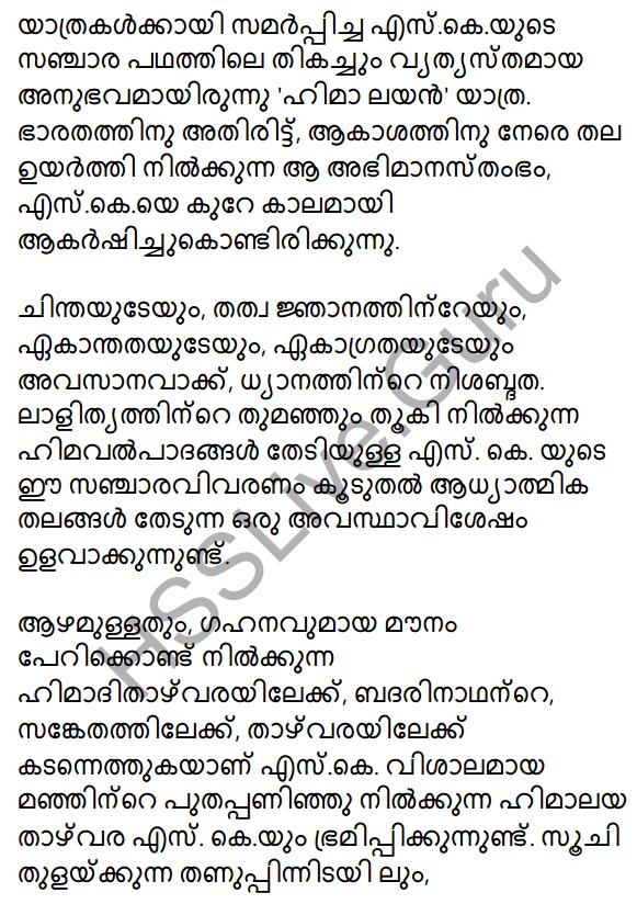 Plus Two Malayalam Textbook Answers Unit 3 Chapter 4 Badariyum Parisarangalum 21