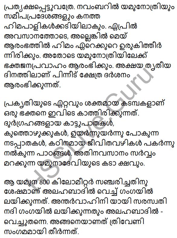 Plus Two Malayalam Textbook Answers Unit 3 Chapter 5 Yamunothriyude Ooshmalathayil 13