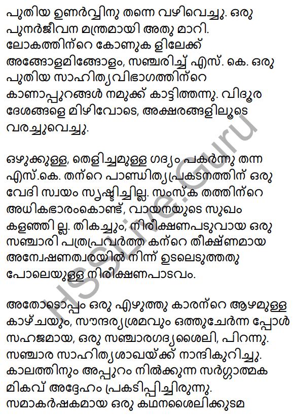 Plus Two Malayalam Textbook Answers Unit 3 Chapter 5 Yamunothriyude Ooshmalathayil 20