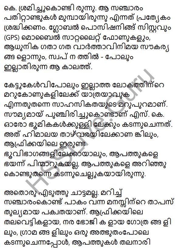 Plus Two Malayalam Textbook Answers Unit 3 Chapter 5 Yamunothriyude Ooshmalathayil 29