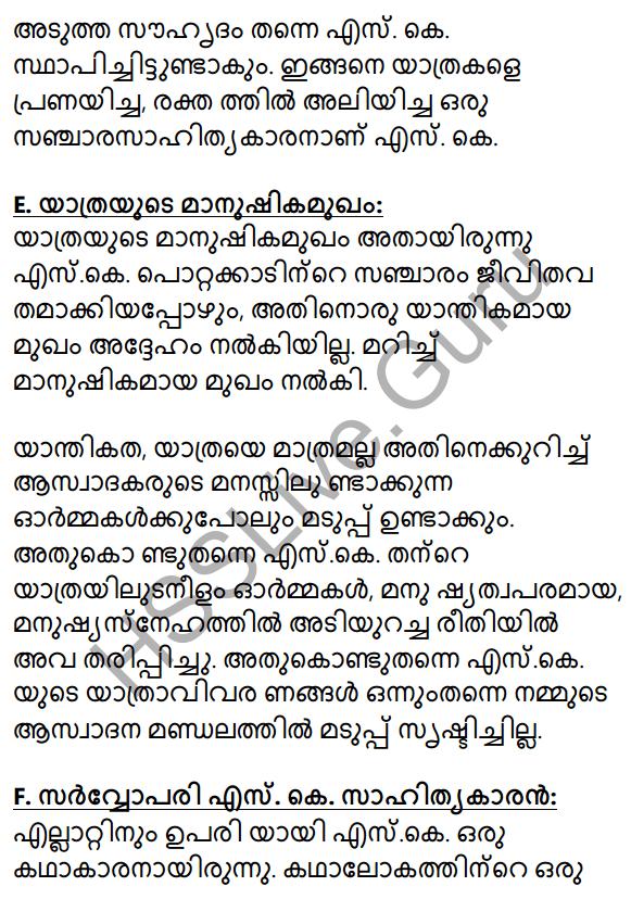 Plus Two Malayalam Textbook Answers Unit 3 Chapter 5 Yamunothriyude Ooshmalathayil 33