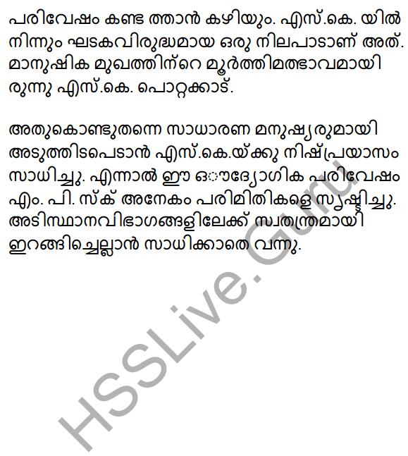 Plus Two Malayalam Textbook Answers Unit 3 Chapter 5 Yamunothriyude Ooshmalathayil 38