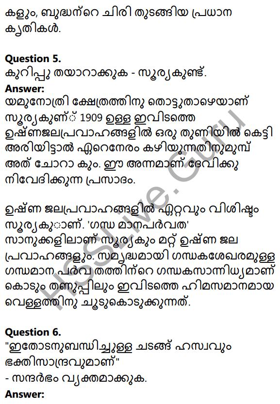 Plus Two Malayalam Textbook Answers Unit 3 Chapter 5 Yamunothriyude Ooshmalathayil 4