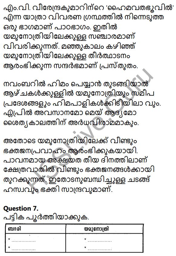Plus Two Malayalam Textbook Answers Unit 3 Chapter 5 Yamunothriyude Ooshmalathayil 5