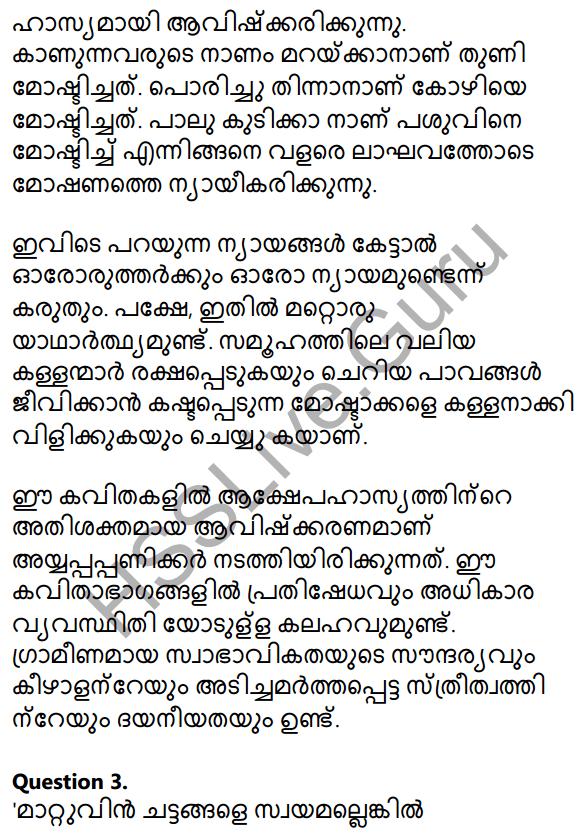 Plus Two Malayalam Textbook Answers Unit 3 Darppanam 11