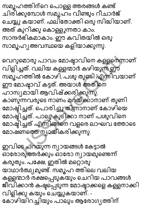 Plus Two Malayalam Textbook Answers Unit 3 Darppanam 13