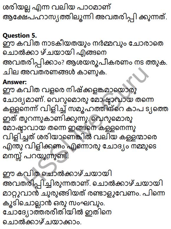 Plus Two Malayalam Textbook Answers Unit 3 Darppanam 18