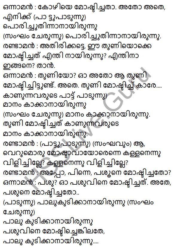 Plus Two Malayalam Textbook Answers Unit 3 Darppanam 20
