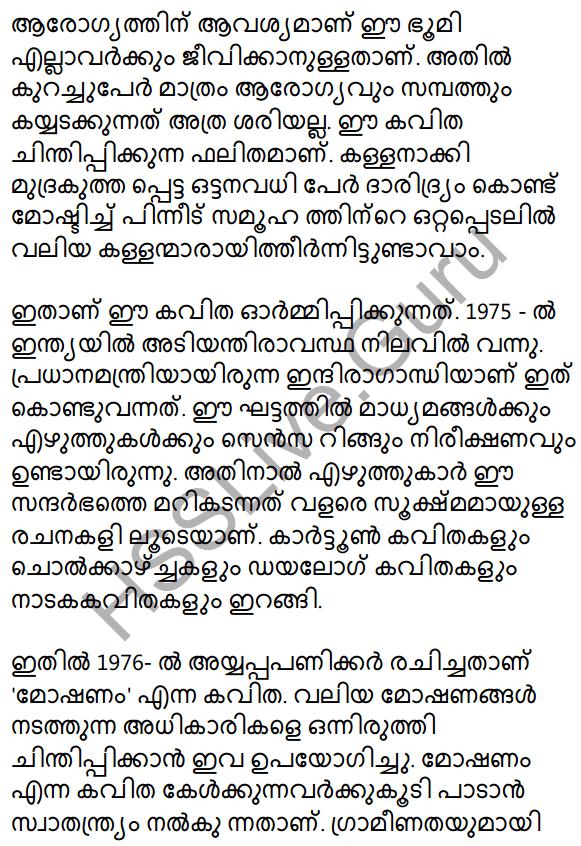 Plus Two Malayalam Textbook Answers Unit 3 Darppanam 28