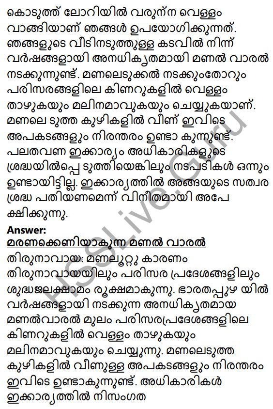 Plus Two Malayalam Textbook Answers Unit 4 Chapter 1 Vaamkhadayude Hridayathudippukal 10