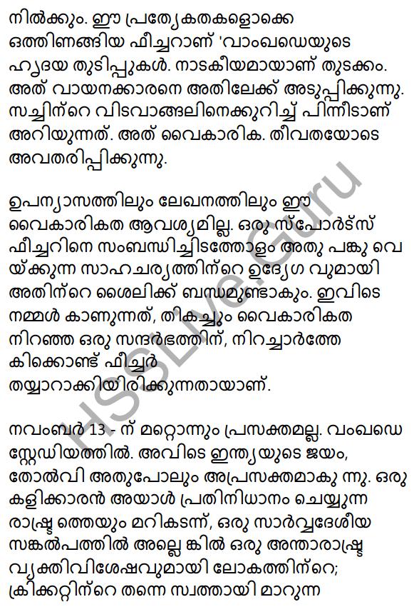 Plus Two Malayalam Textbook Answers Unit 4 Chapter 1 Vaamkhadayude Hridayathudippukal 13