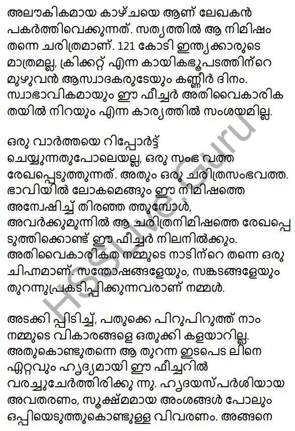 Plus Two Malayalam Textbook Answers Unit 4 Chapter 1 Vaamkhadayude Hridayathudippukal 14