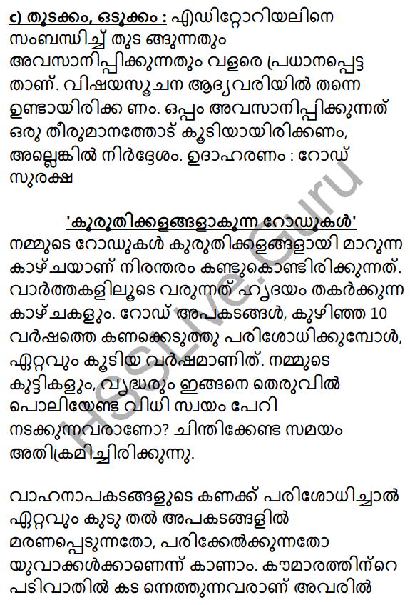 Plus Two Malayalam Textbook Answers Unit 4 Chapter 1 Vaamkhadayude Hridayathudippukal 22