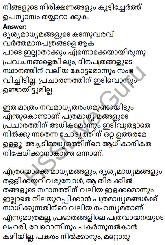 Plus Two Malayalam Textbook Answers Unit 4 Chapter 1 Vaamkhadayude Hridayathudippukal 35