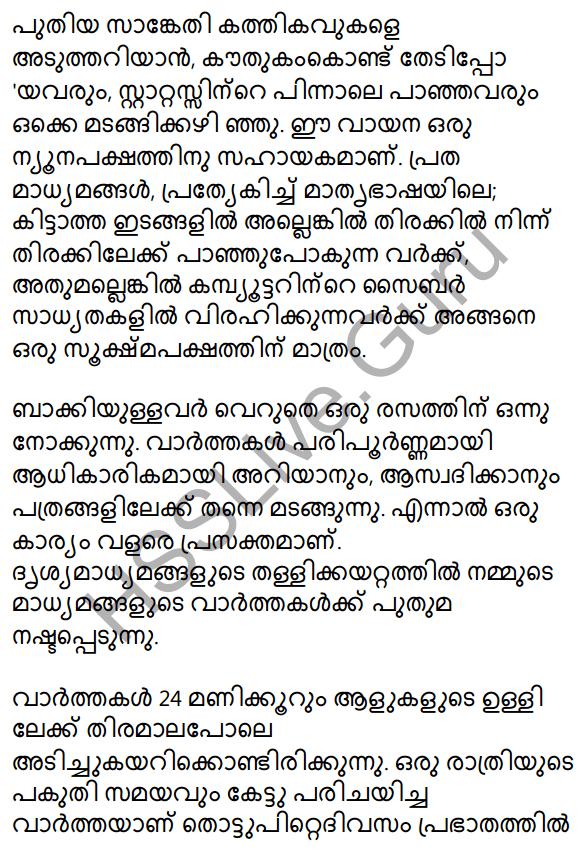 Plus Two Malayalam Textbook Answers Unit 4 Chapter 1 Vaamkhadayude Hridayathudippukal 37