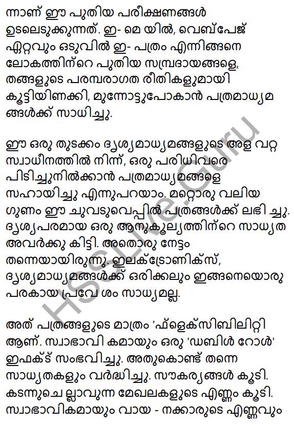 Plus Two Malayalam Textbook Answers Unit 4 Chapter 1 Vaamkhadayude Hridayathudippukal 44