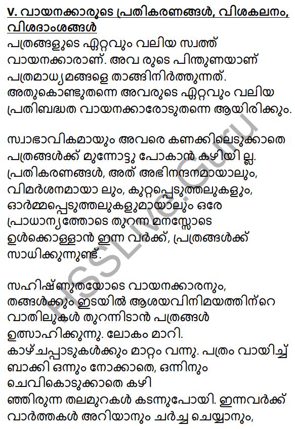 Plus Two Malayalam Textbook Answers Unit 4 Chapter 1 Vaamkhadayude Hridayathudippukal 46
