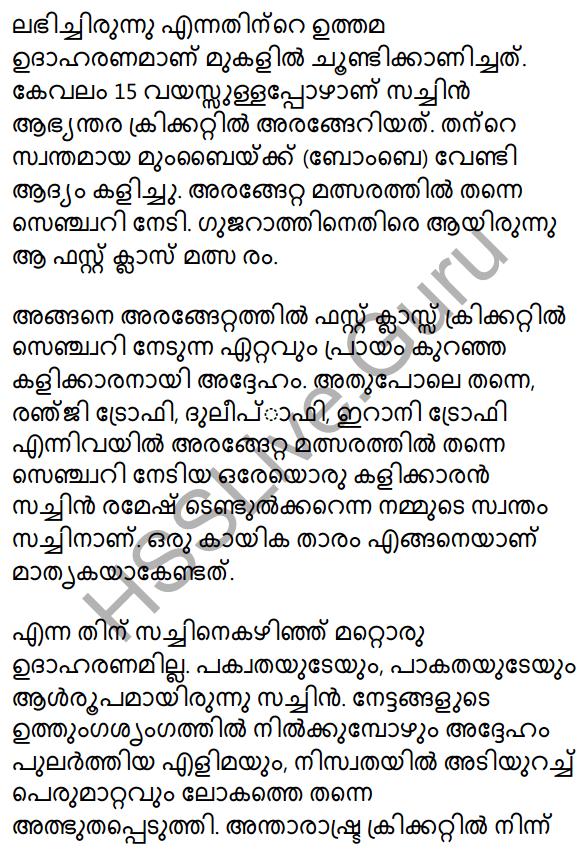 Plus Two Malayalam Textbook Answers Unit 4 Chapter 1 Vaamkhadayude Hridayathudippukal 53