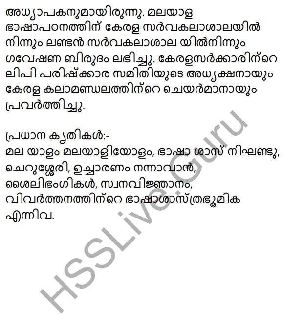 Plus Two Malayalam Textbook Answers Unit 4 Chapter 2 Madhyamavicharam 3