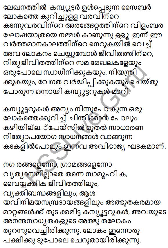 Plus Two Malayalam Textbook Answers Unit 4 Chapter 3 Navamadhyamangal Shakthiyum Sadhyathayum 17