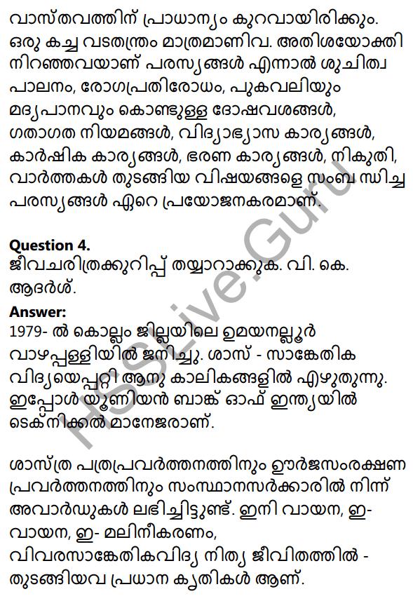 Plus Two Malayalam Textbook Answers Unit 4 Chapter 3 Navamadhyamangal Shakthiyum Sadhyathayum 2