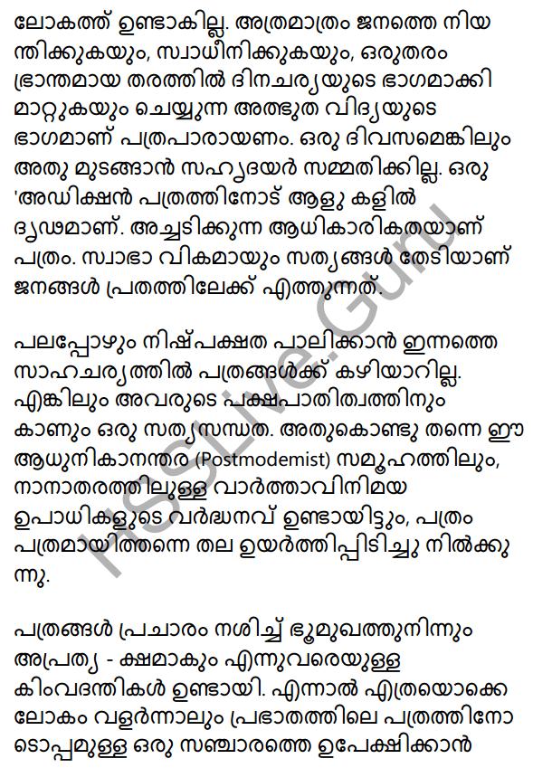Plus Two Malayalam Textbook Answers Unit 4 Chapter 3 Navamadhyamangal Shakthiyum Sadhyathayum 20