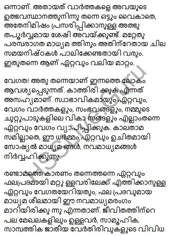 Plus Two Malayalam Textbook Answers Unit 4 Chapter 3 Navamadhyamangal Shakthiyum Sadhyathayum 30