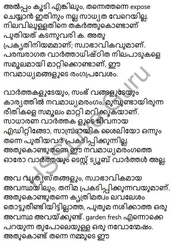 Plus Two Malayalam Textbook Answers Unit 4 Chapter 3 Navamadhyamangal Shakthiyum Sadhyathayum 32