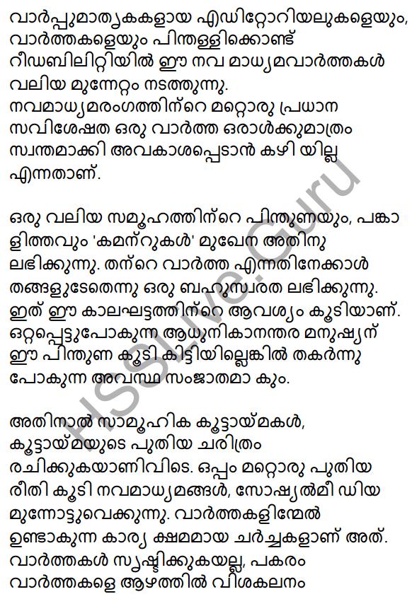Plus Two Malayalam Textbook Answers Unit 4 Chapter 3 Navamadhyamangal Shakthiyum Sadhyathayum 33