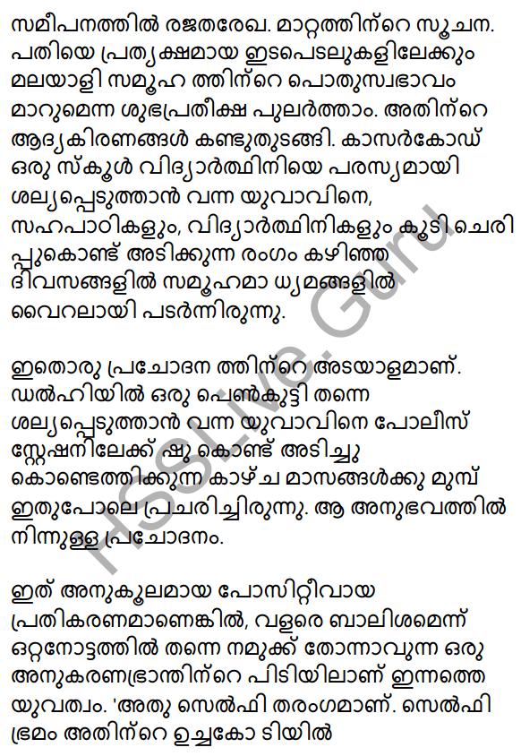 Plus Two Malayalam Textbook Answers Unit 4 Chapter 3 Navamadhyamangal Shakthiyum Sadhyathayum 37